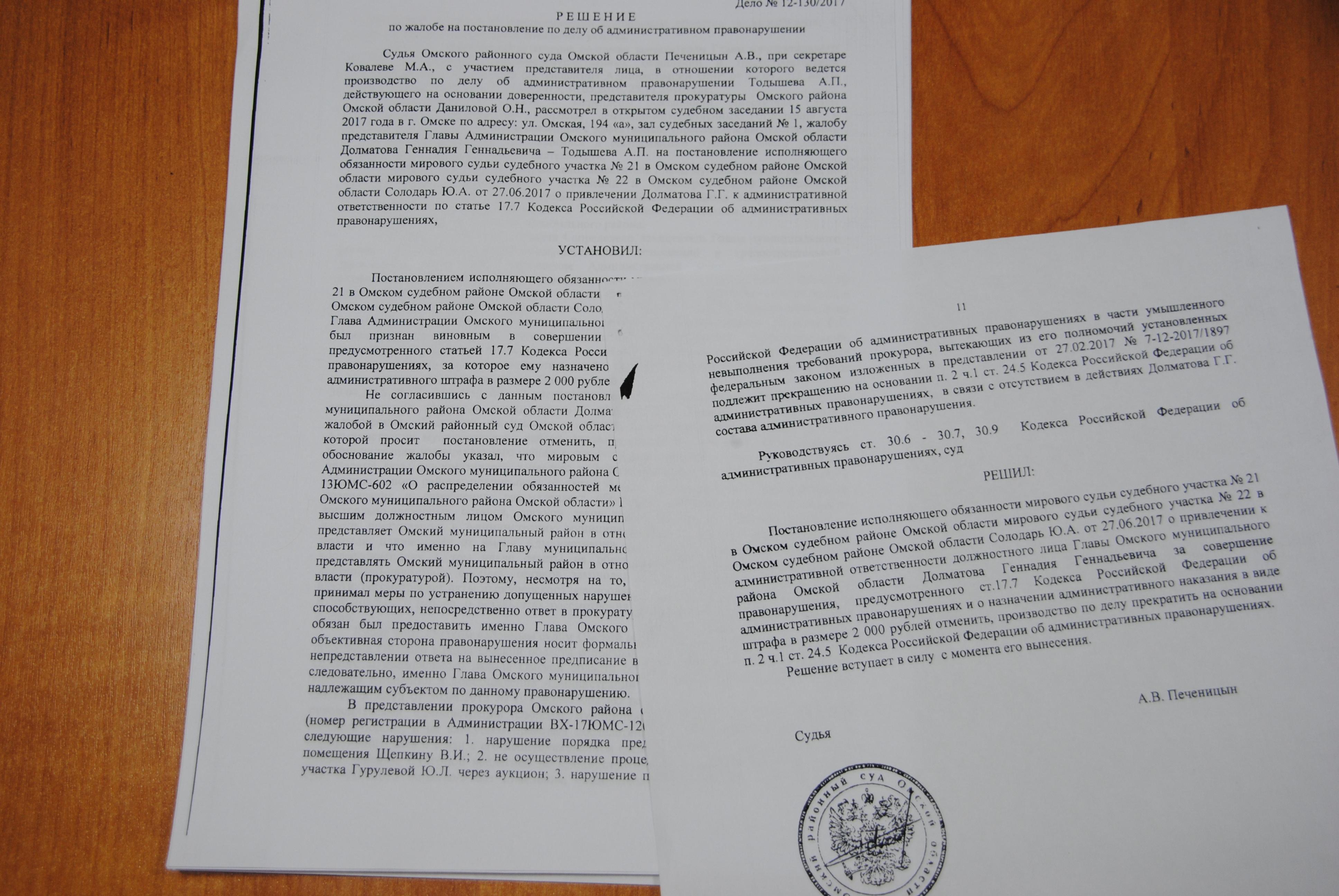 Как подать апелляцию на решение мирового судьи пошаговая инструкция