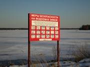 Меры безопасности на водоемах зимой